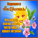 Чудесного цветущего настроения