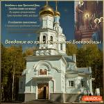 Вхождение в храм Пресвятой Богородицы