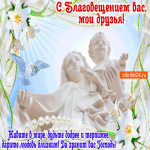 Да хранит вас Господь - С Благовещением