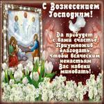 Да прибудет с вами счастье в день Вознесения