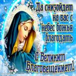 Да снизойдет на вас с неба божья благодать