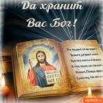 Да хранит вас Бог мои дорогие