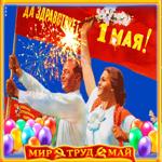 Да здравствует 1 мая, всех поздравляю