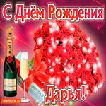 Дарья с праздником Тебя