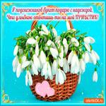Дарю букет с надеждой - День подснежников
