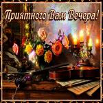 Дарю прекрасные розы и желаю Приятного вечера