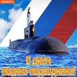 Дарю тебе открытку, с днём моряка-подводника