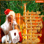 Дед Мороз издал указ