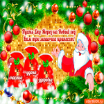Дед Мороз три мешочка принесёт