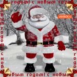 Дедушка Мороз с новым годом поздравляет