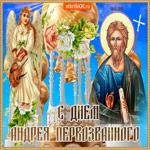 День Андрея Первозванного - С праздником