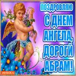 День ангела имени Абрам