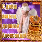 День ангела имени Александр