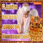 День ангела имени Иннокентий