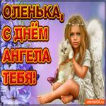 День ангела имени Ольга