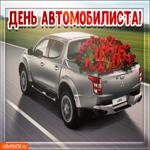 День автомобилиста поздравление