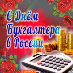 День Бухгалтера в России 21 Ноября