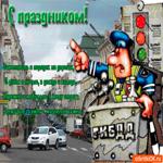 День ГИБДД - С праздником