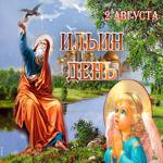 День Ильин сегодня