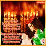 День Ивана Купала - От души желаю счастья