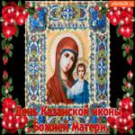 День Казанской иконы Божией Матери Поздравляю вас