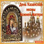 День Казанской иконы Божией Матери С праздником