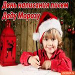 День написания писем Деду Морозу Успей написать