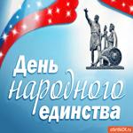 День народного единства 4 ноября