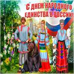 Яркая открытка День народного единства в России