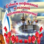 День нефтяной промышленности
