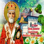 День памяти Святителя Николая Чудотворца - 22 мая