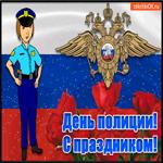 День Полиции, С праздником