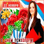 Поздравительная картинка День психолога в России
