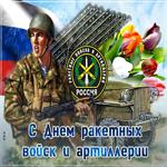 Мерцающая картинка День ракетных войск и артиллерии