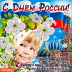 День России - Благополучия и счастья вам