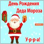 День Рождения Деда Мороза У-р-р-а