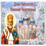 День Святого Николая Чудотворца желаю счастья