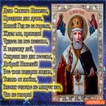 День Святого Николая С праздником