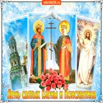 День святых Елены и Константина