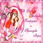 День успения Пресвятой Богородицы
