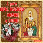 День Веры, Надежды, Любови и матери Софии, С праздником