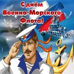 День ВМФ, с праздником моряки