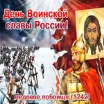 День воинской славы России,  Ледовое Побоище