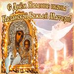 День явления иконы Казанской Божьей матери