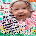 День защиты детей 1 июня - Будьте счастливы
