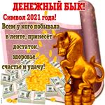Денежный Бык символ 2021 года