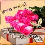Деньги и розы на счастье