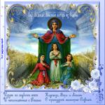 С Днём Ангела Веры Надежды и Любви