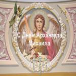 День Архангела Михаила в 2015 году