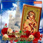 День Благовещения Богородицы - Поздравляю